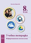 Учебна тетрадка по информационни технологии за 8. клас - Виолета Маринова - книга за учителя