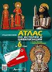 Атлас по история и цивилизации за 6. клас + онлайн тестове - книга