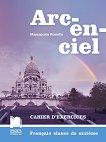 Arc-en-ciel: Работна тетрадка по френски език за 6. клас - Маргарита Котева -