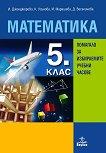 Помагало по математика за 5. клас за избираемите учебни часове - Иванка Джонджорова, Калина Узунова, Иванка Марашева, Диана Веселинова -