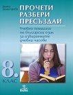 Прочети, разбери, пресъздай: Учебно помагало по български език за 8. клас за избираемите учебни часове - Димка Димитрова -