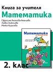 Книга за учителя по математика за 2. клас - Ефросина Ангелова-Ананиева, Любка Алексиева, Минка Кирилова -