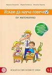 Искам да науча повече: Учебно помагало по математика за 1. клас - Мариана Богданова, Мария Темникова, Виолина Иванова - книга