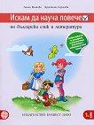 Искам да науча повече: Учебно помагало по български език и литература за 1. клас -