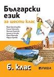 Български език за 6. клас -