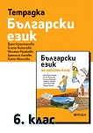 Тетрадка по български език за 6. клас -