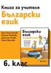Книга за учителя по български език за 6. клас -