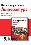 Книга за учителя по литература за 5. клас - Венцислав Божинов, Йорданка Божинова -