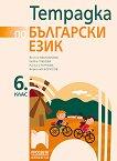 Тетрадка по български език за 6. клас - учебник