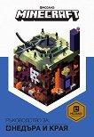 Minecraft: Ръководство за Недъра и Края -