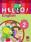 Hello! Тетрадка по английски език за 2. клас - New Edition - учебна тетрадка