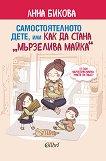 """Самостоятелното дете, или как да стана """"мързелива майка"""" - книга"""