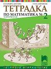 Тетрадка № 2 по математика за 2. клас - Владимира Ангелова, Стела Дойчинова - учебна тетрадка