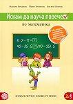 Искам да науча повече: Учебно помагало по математика за 2. клас - Мариана Богданова, Мария Темникова, Виолина Иванова - учебна тетрадка