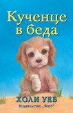 Кученце в беда - Холи Уеб -