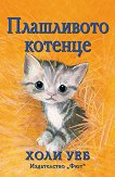 Плашливото котенце - Холи Уеб -