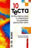 10 теста по български език и литература за държавен зрелостен изпит 11. - 12. клас - учебна тетрадка