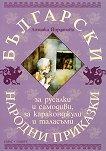 Български народни приказки за русалки и самодиви, за караконджули и таласъми -