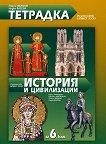 Тетрадка по история и цивилизации за 6. клас -