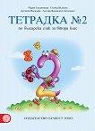 Тетрадка № 2 по български език за 2. клас - помагало