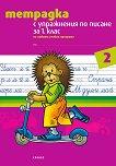 Тетрадка № 2 с упражнения по писане за 1. клас : Вариант 1 - Тодорка Бановска -