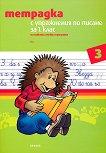 Тетрадка № 3 с упражнения по писане за 1. клас - учебна тетрадка