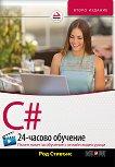 C#: 24-часово обучение + онлайн видео уроци - книга