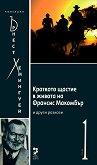 Колекция Ърнест Хемингуей - том 1 : Краткото щастие в живота на Франсис Макомбър и други разкази - Ърнест Хемингуей -