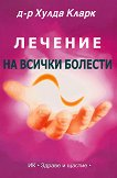 Лечение на всички болести - книга
