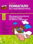 Помагало по математика за 2. клас - част 1 : Математическите приключения на Мечо и Медунка - Катя Христова -
