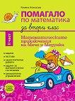 Помагало по математика за 2. клас - част 2 : Математическите приключения на Мечо и Медунка - Румяна Атанасова -