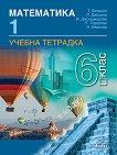 Тетрадка № 1 по математика за 6. клас - сборник