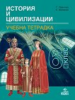 Учебна тетрадка по история и цивилизации за 6. клас - Христо Матанов, Галя Иванова -