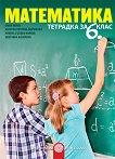 Тетрадка по математика за 6. клас - учебник