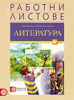Работни листове по литература за 6. клас - Мария Герджикова, Олга Попова, Илияна Кръстева - книга