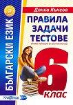 Правила, задачи и тестове по български език за 6. клас - Донка Кънева - книга