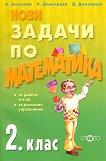 Нови задачи по математика за 2. клас - Ани Ангелова, Николина Димитрова, Димитринка Димитрова -