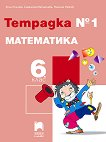 Тетрадка № 1 по математика за 6. клас - Юлия Нинова, Снежинка Матакиева, Николай Райков -