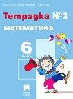 Тетрадка № 2 по математика за 6. клас - учебна тетрадка
