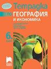 Тетрадка по география и икономика за 6. клас - Стела Дерменджиева, Петя Събева, Надежда Николова, Цветелина Пейкова -