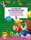 Вълшебното ключе: Упражнения по околен свят за целодневно обучение и самоподготовка вкъщи за 2. клас - Катя Георгиева, Поли Рангелова -