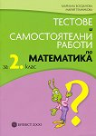 Тестове и самостоятелни работи по математика за 2. клас - Мариана Богданова, Мария Темникова - книга за учителя