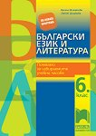 Помагало по български език и литература за 6. клас за избираемите учебни часове - учебник