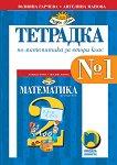 Тетрадка № 1 по математика за 2. клас - Юлияна Гарчева, Ангелина Манова -