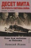 Десет мита за Втората световна война - Алексей Исаев -