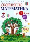 Сборник по математика за 1. клас - Владимира Ангелова, Катя Георгиева, Жана Колева -