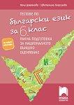 Тестове по български език за 6. клас. Ранна подготовка за национално външно оценяване - книга