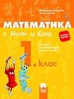 Математика с Мат и Ема за 1. клас. Помагало за избираемите учебни часове - Владимира Ангелова, Жана Колева -