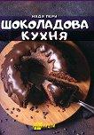 Шоколадова кухня - Надя Пери -