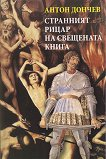 Странният рицар на свещената книга - Антон Дончев -